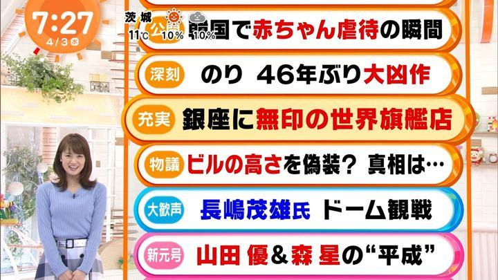 2019年04月03日井上清華の画像18枚目