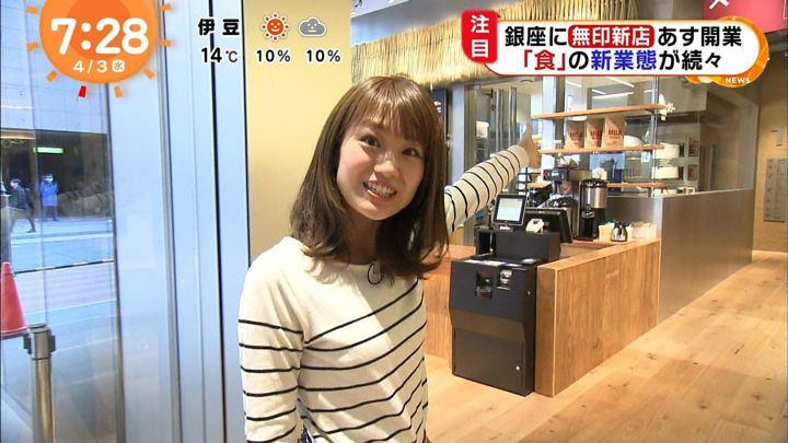 2019年04月03日井上清華の画像22枚目