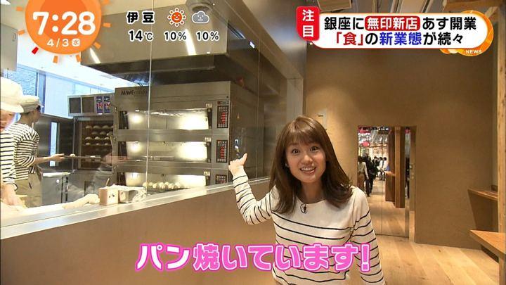 2019年04月03日井上清華の画像24枚目