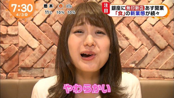 2019年04月03日井上清華の画像34枚目