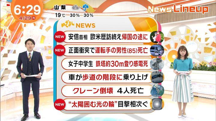 2019年04月29日井上清華の画像01枚目