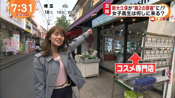 2019年04月29日井上清華の画像07枚目