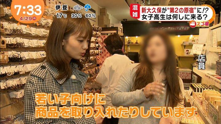 2019年04月29日井上清華の画像08枚目