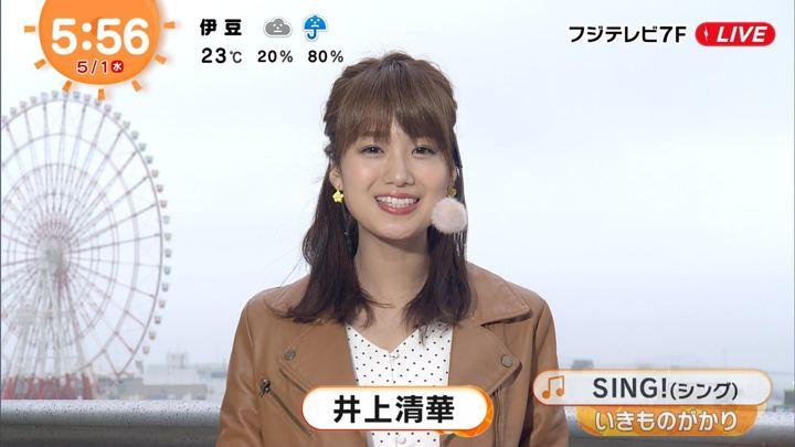 2019年05月01日井上清華の画像09枚目