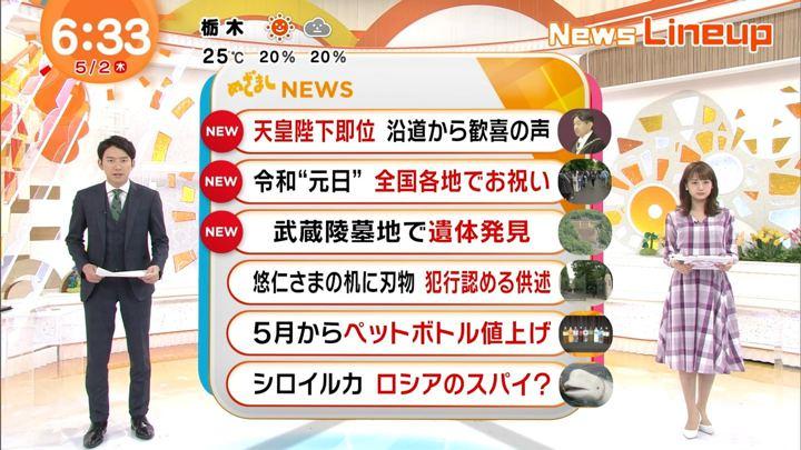 2019年05月02日井上清華の画像01枚目