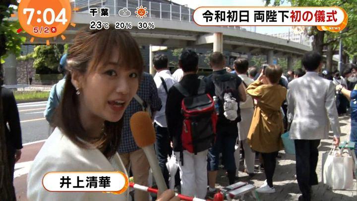 2019年05月02日井上清華の画像04枚目