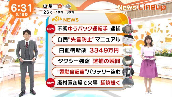 2019年05月16日井上清華の画像01枚目