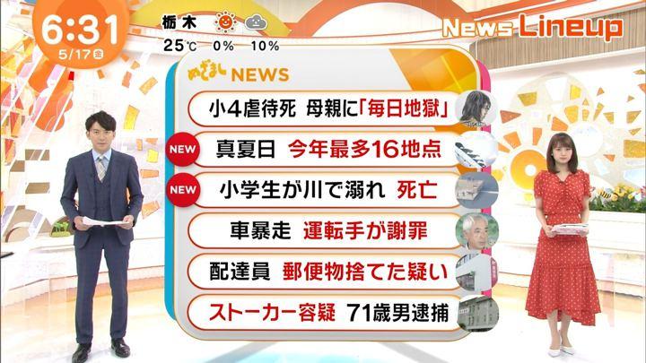 2019年05月17日井上清華の画像05枚目