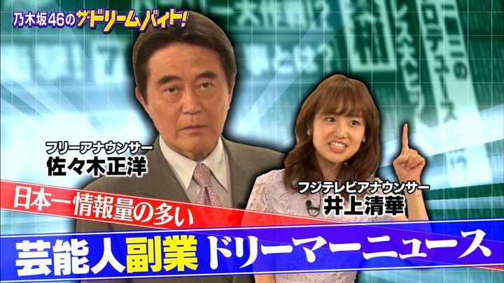 2019年05月21日井上清華の画像01枚目