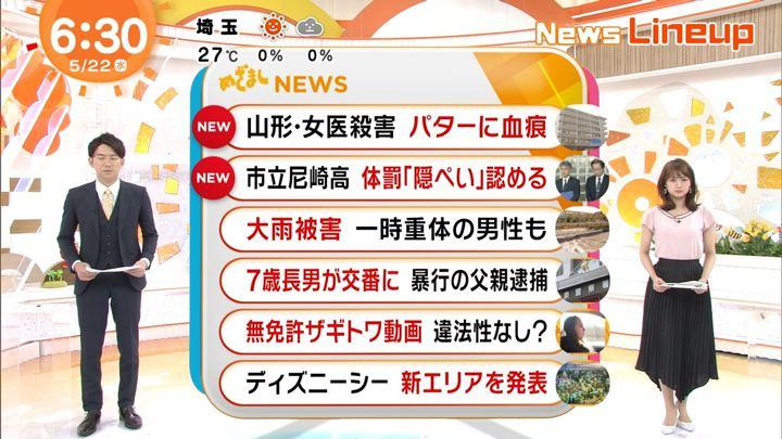 2019年05月22日井上清華の画像07枚目