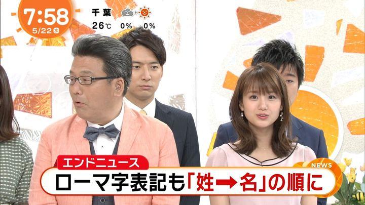 2019年05月22日井上清華の画像23枚目