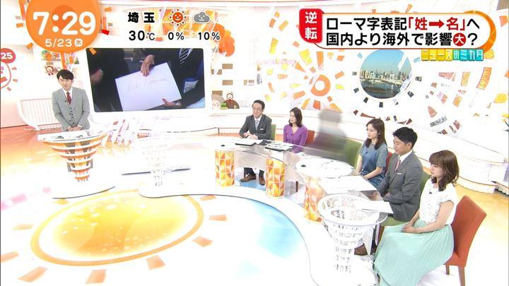 2019年05月23日井上清華の画像04枚目