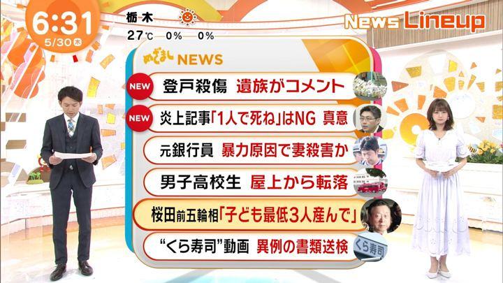 2019年05月30日井上清華の画像01枚目