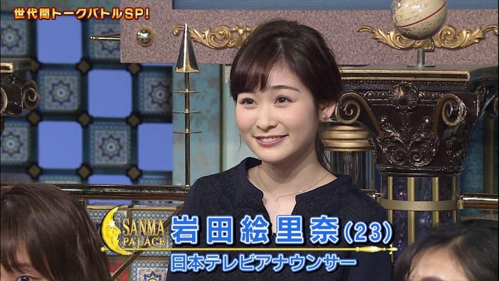 2019年03月05日岩田絵里奈の画像02枚目