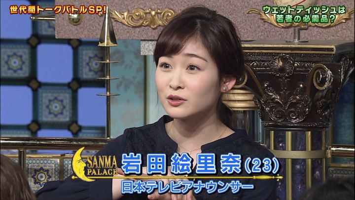 2019年03月05日岩田絵里奈の画像06枚目