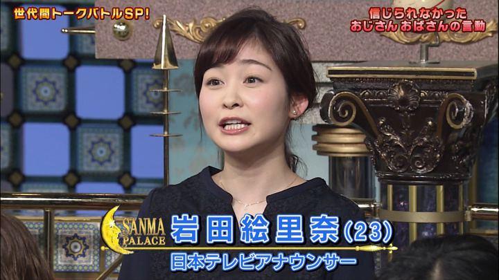 2019年03月05日岩田絵里奈の画像09枚目