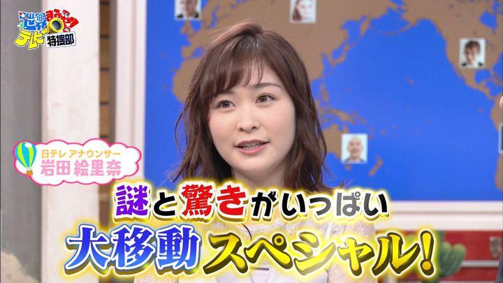 2019年03月11日岩田絵里奈の画像03枚目