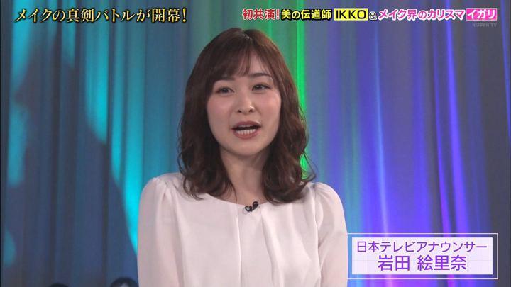 2019年04月13日岩田絵里奈の画像01枚目