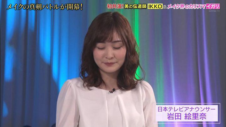 2019年04月13日岩田絵里奈の画像03枚目