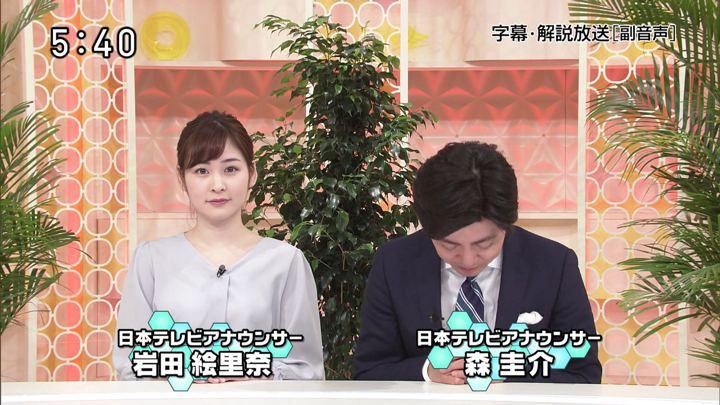 2019年04月14日岩田絵里奈の画像01枚目