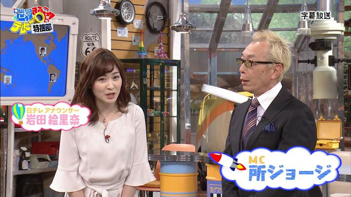 2019年04月15日岩田絵里奈の画像01枚目