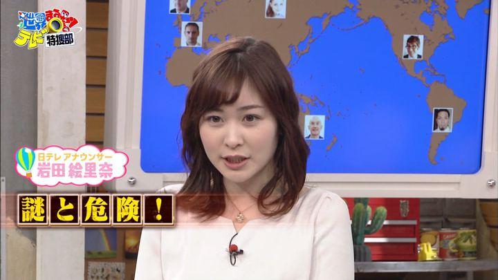 2019年04月15日岩田絵里奈の画像02枚目