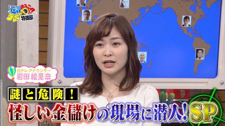 2019年04月15日岩田絵里奈の画像03枚目