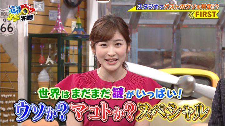 2019年04月29日岩田絵里奈の画像03枚目