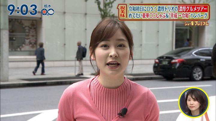 2019年05月05日岩田絵里奈の画像02枚目
