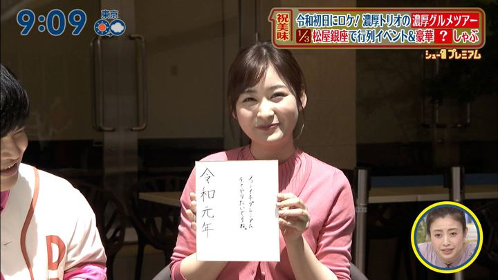 2019年05月05日岩田絵里奈の画像11枚目