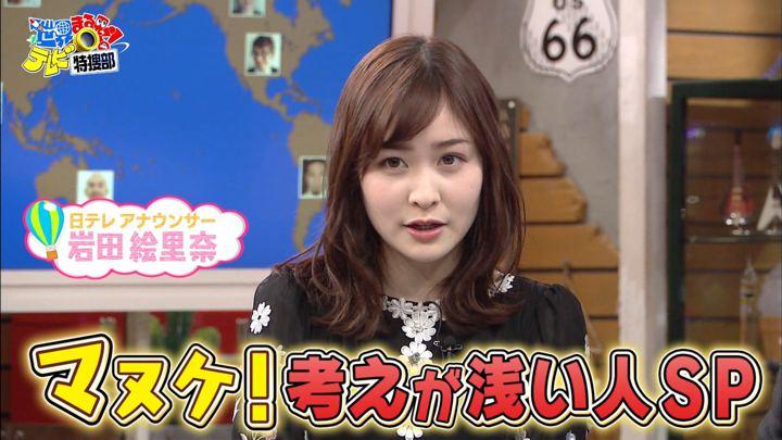 2019年05月13日岩田絵里奈の画像02枚目