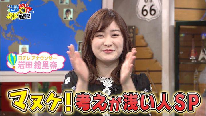 2019年05月13日岩田絵里奈の画像03枚目