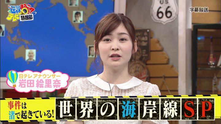 2019年05月20日岩田絵里奈の画像02枚目