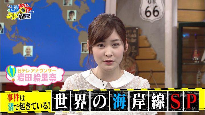 2019年05月20日岩田絵里奈の画像03枚目