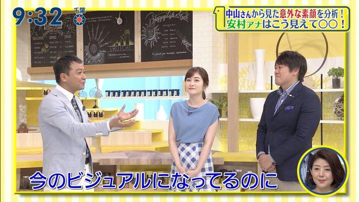 2019年05月26日岩田絵里奈の画像23枚目