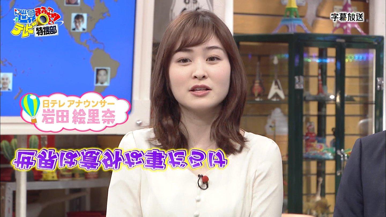 絵里奈 アナ 岩田