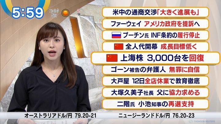 2019年03月05日角谷暁子の画像03枚目
