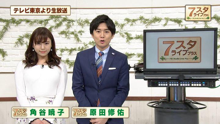 2019年03月15日角谷暁子の画像02枚目