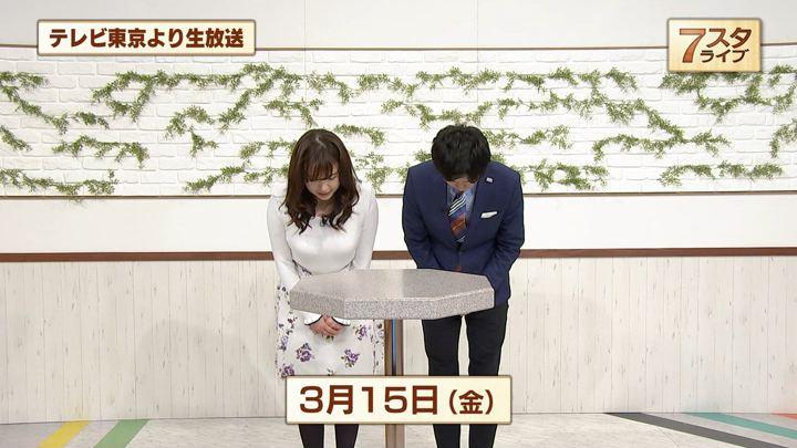 2019年03月15日角谷暁子の画像04枚目