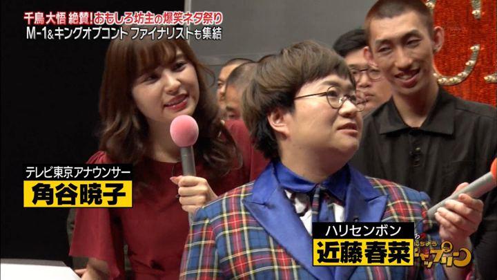 2019年03月16日角谷暁子の画像02枚目