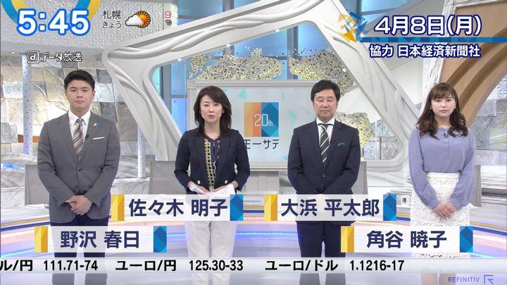 2019年04月08日角谷暁子の画像01枚目
