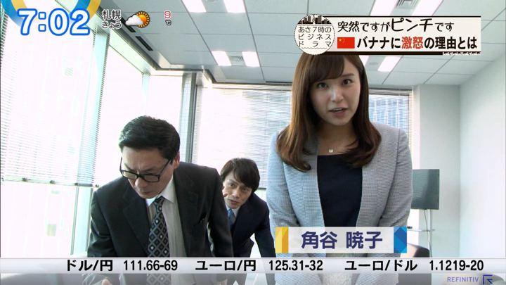 2019年04月08日角谷暁子の画像17枚目