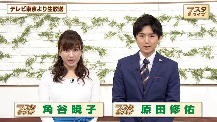 2019年04月12日角谷暁子の画像08枚目