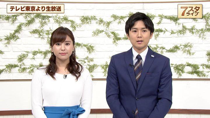 2019年04月12日角谷暁子の画像13枚目