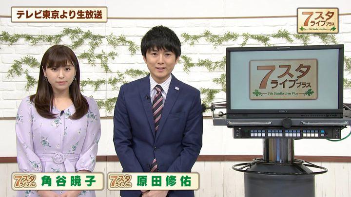 2019年04月19日角谷暁子の画像01枚目