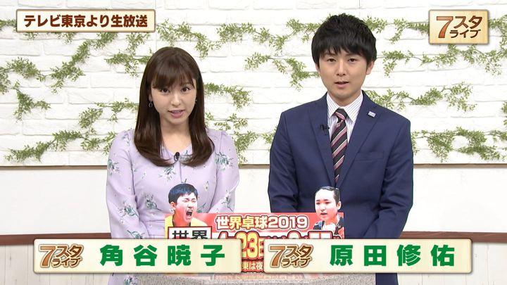 2019年04月19日角谷暁子の画像03枚目