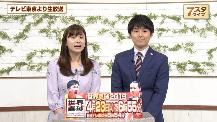 2019年04月19日角谷暁子の画像06枚目