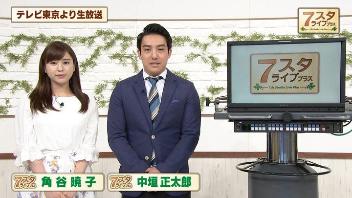 2019年04月26日角谷暁子の画像01枚目