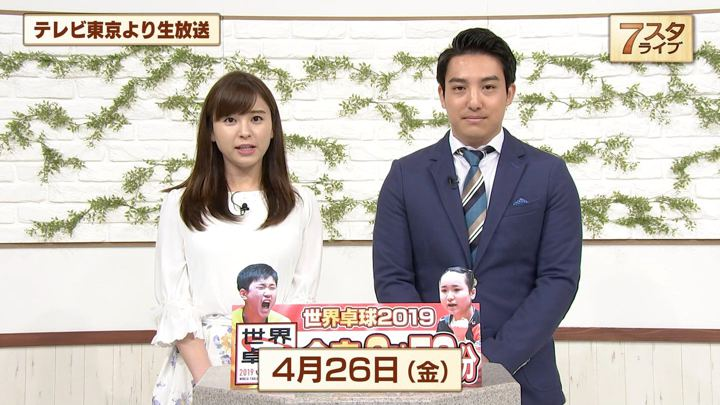 2019年04月26日角谷暁子の画像04枚目
