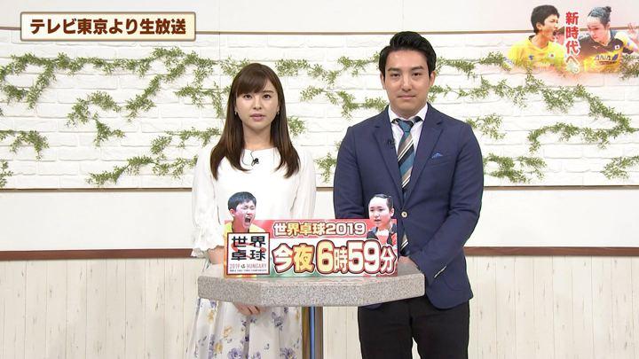 2019年04月26日角谷暁子の画像10枚目